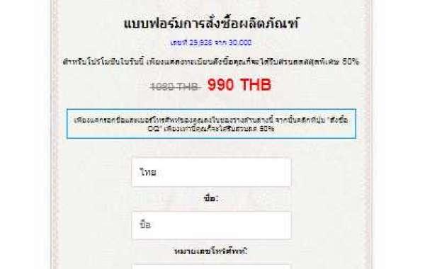 OQ- รีวิว - ราคา - ซื้อ - แคปซูล - ประโยชน์ – หาซื้อได้ที่ไหน ใน ประเทศไทย